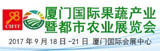 厦门国际果蔬产业农业展览会